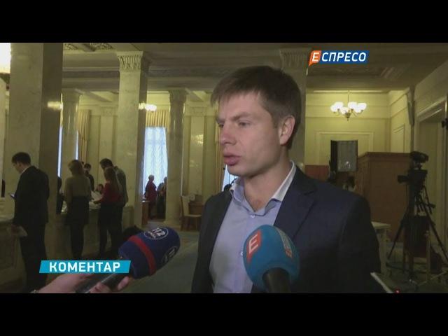 На з'їзді БПП обговорювалися ключові питання виборчий закон реінтеграція Донбасу Гончаренко