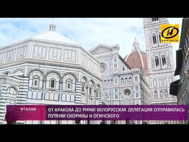 Белорусская делегация отправилась путями Франциска Скорины и Клеофасса Огинского