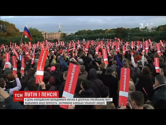 Росіяни привітали Путіна з 65 річчям вимогою піти у відставку
