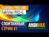 AV CC 81 - FabFilter PRO-MB и PRO-G (апогей прекрасного звука и интерфейса)