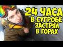 24 часа в горах зимой , Эльбрус ночь в сугробе , выжить любой ценой Сергей Трейсер