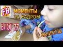 ВЛОГ 77 Моменты за кадром из отснятых видео и другое