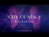 La La Land 'City of Stars'- Cover (Ryan Gosling, Emma Stone Trailer Song) (2016)