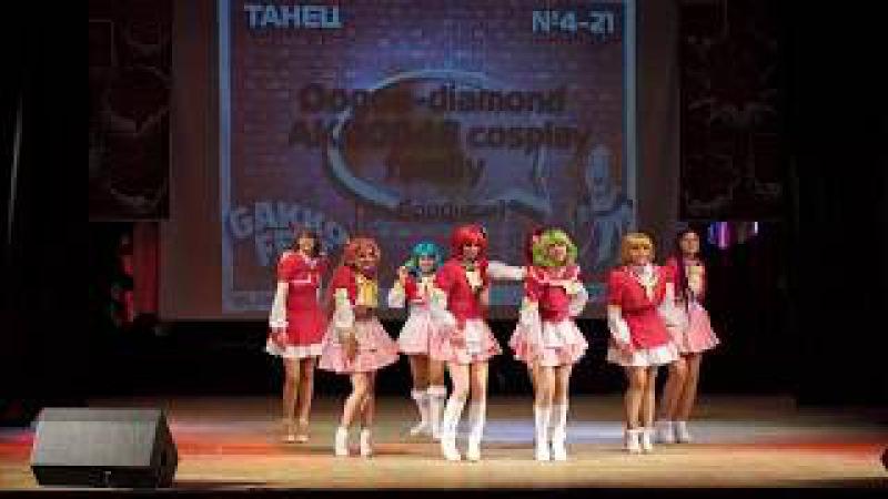 Gakko Fest 2017. Акт 3-7. Танец. AKB0048 Cosplay Family (г.Воронеж) - Oogoe Diamond (AKB48)