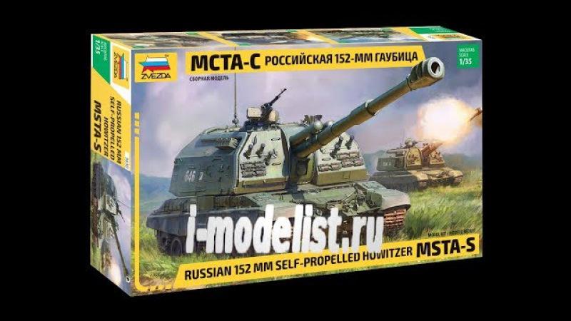 Обзор модели МСТА-С фирмы Звезда.