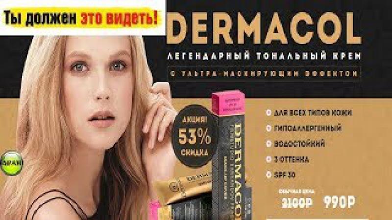 Dermacol Тест, Отзывы! Тональный Крем Dermacol купить (Дермакол)