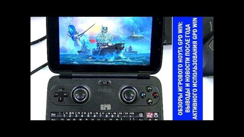 GPD Win - обзоры и тесты, ч.11: выводы и поломки после года использования World of Warships