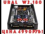 Замер мощности и КПД усилителя Ural W 2.180