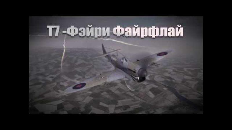 War Wings. T7 Фэйри Файрфлай