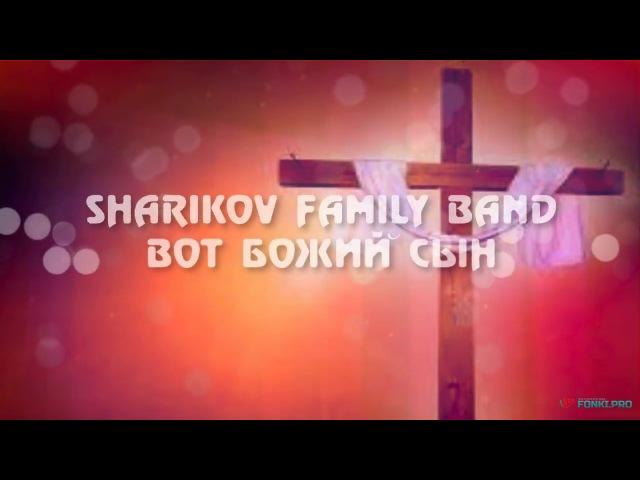 🔵Вот Божий Сын (плюс караоке) (Sharikov Family Band)