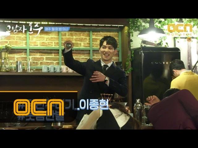 180316 OCN That Man Oh Soo Making 3