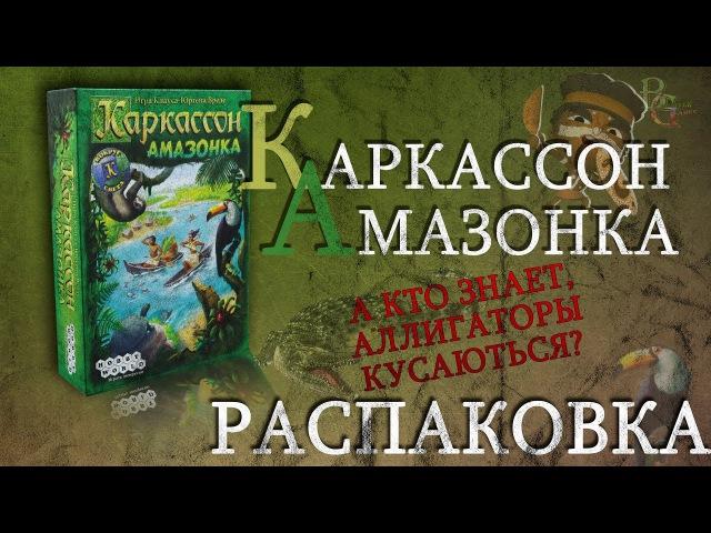Каркассон Амазонка Распаковка