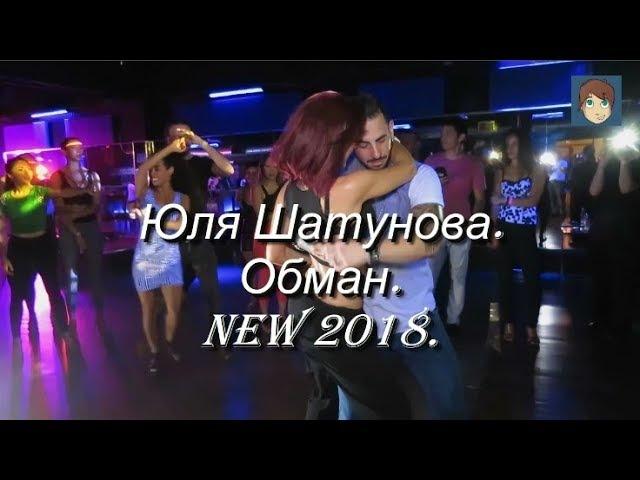 Юля Шатунова - Обман. NEW 2018.