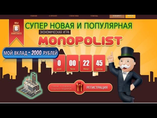 MONOPOLIST - НОВАЯ СУПЕРСКАЯ ИГРА С МНОЖЕСТВОМ БОНУСОВ
