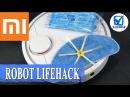 Лайфхак для Xiaomi робот пылесос замена щетки Roomba, влажная уборка и HEPA фильтр