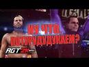 AGT WWE 2K18 ПОКАЗ ВСЕХ НОВЫХ ПРИЁМОВ БРАТЬЕВ ХАРДИ С озвучкой Hardys All New Moves