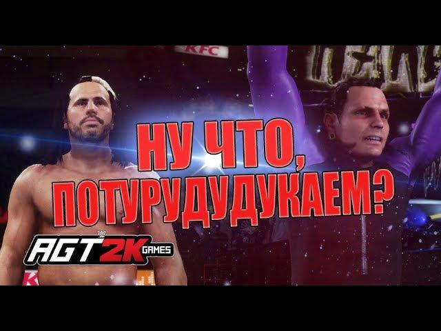 AGT - WWE 2K18: ПОКАЗ ВСЕХ НОВЫХ ПРИЁМОВ БРАТЬЕВ ХАРДИ (С озвучкой) Hardys All New Moves!