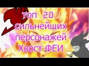 Топ 20 сильнейших персонажей Хвост Феи Top 20 Strongest Fairy Tail Characters