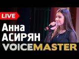 Анна Асирян - Мы вдвоем (Наргиз feat. Максим Фадеев)