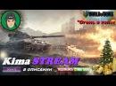 💥World of tanks 💥 Kima STREAM - ОГОНЬ В ТАНКЕ Мастер на Pz. Kpfw VII