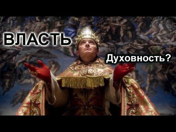 Папа Римский - Аптекарь Сатаны ?!?