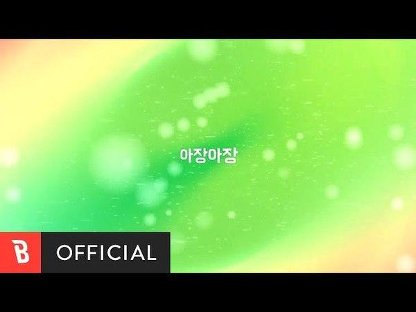 [MV] Monzon(몬존) - Toddling Steps(아장아장)