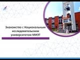 Знакомство с Национальным исследовательским университетом МИЭТ