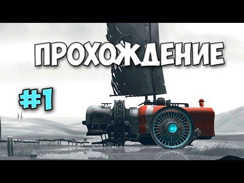 Far: Lone Sails - ВЫСУШЕННОЕ МОРСКОЕ ДНО 1