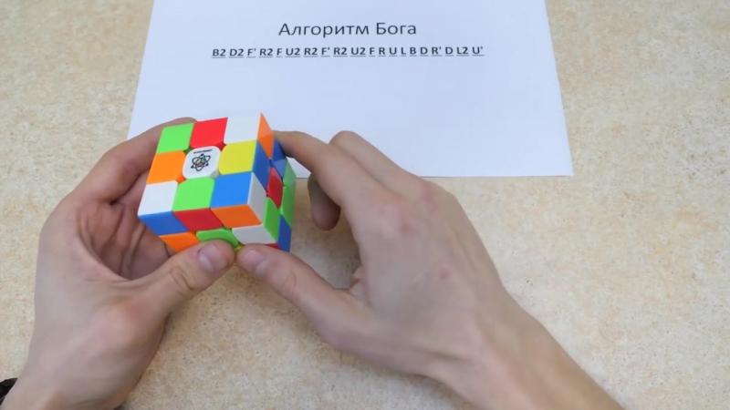 СОБРАТЬ КУБИК РУБИКА 3х3 _ УНИВЕРСАЛЬНЫЙ АЛГОРИТМ