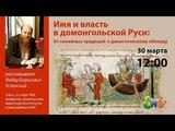 Имя и власть в домонгольской Руси От семейных традиций к династическому обиходу