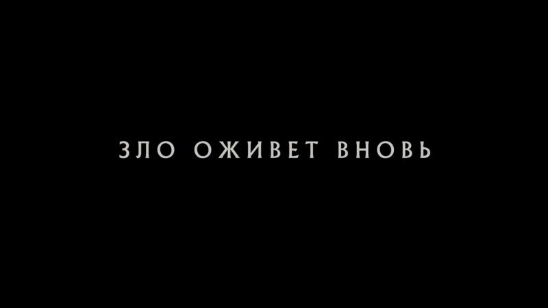 Зловещие мертвецы. Черная книга — Русский трейлер HD_HD.mp4