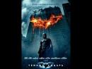 Batman: Тёмный рыцарь (2008)
