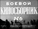 Боевой киносборник №6 (1941г.)