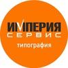 «Империя Сервис» — «реклама ОТ и ДО».