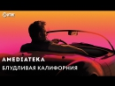Блудливая Калифорния Californication Тизер