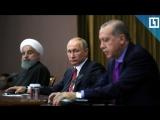 Лидеры России, Турции и Ирана рассказывают об итогах переговоров в Анкаре