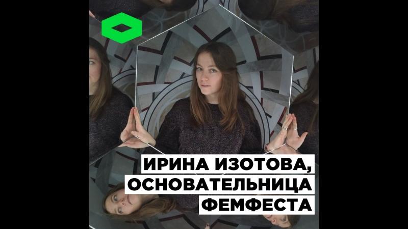 Ирина Изотова основательница Фемфеста ROMB