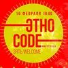 Арт-вечеринка «Этно-code: зять-welcome»