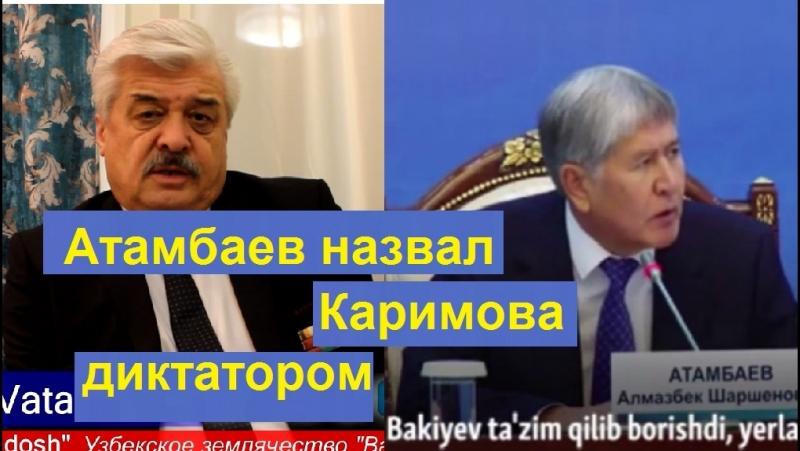 Атамбаев назвал покойного Каримова престарелым диктатором