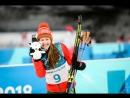Дарья Домрачева — серебряный призер Пхенчхана!! Олимпиада PyeongChang2018 Беларусь Домрачева Пхенчхан Даша ДаДо