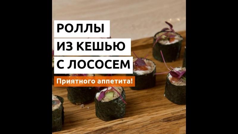 Роллы из кешью с лососем