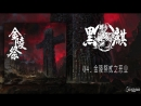 BLACK KIRIN 黑麒麟 Nanking Massacre 金陵祭 Official Full Album 2017