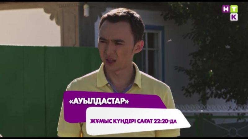Ауылдастар 1 сезон 2 серия