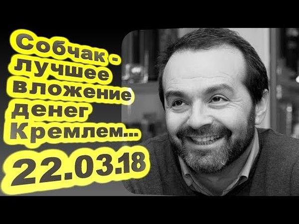Виктор Шендерович - Собчак - лучшее вложение денег Кремлем... 22.03.18 /Особое мнение/