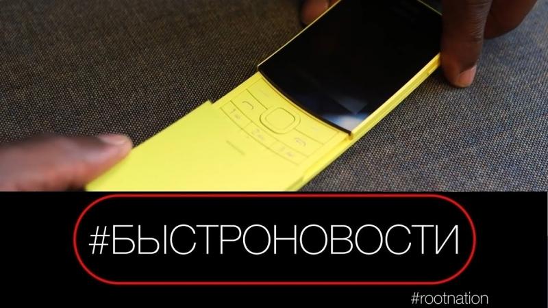 БЫСТРОНОВОСТИ Nokia 8810 4G, возрождение очередной легенды