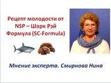 Продукция NSP. Шарк Рэй Формула (SC формула) - рецепт молодости. Смирнова Нина