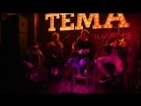 RadioLIFE выступление в Тема бар Tema Bar 06.10.2017