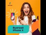 Выиграй IPhone X