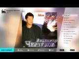 Владимир Черняков - Моя дорога (Альбом 2004 г)