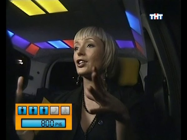 Такси на тнт 1 10 2009